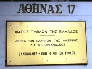 Picture of the Organisation's name plaque outside the building' it is in Greek!